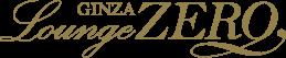 GINZA Lounge ZEROのロゴ